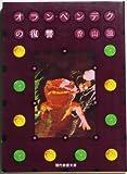 オラン・ペンデクの復讐 (1977年) (現代教養文庫―香山滋傑作選〈2〉)