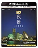 UltraHD Blu-ray 4K 夜景 <HDR> ~長崎・神戸