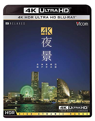 UltraHD Blu-ray 4K 夜景 <HDR>  ~長崎・神戸・東京・横浜・函館~ - ビコム 4K HDR UltraHD Blu-ray