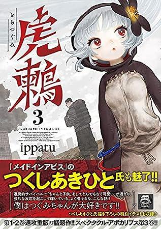 虎鶫 とらつぐみ -TSUGUMI PROJECT-(3) (ヤンマガKCスペシャル)