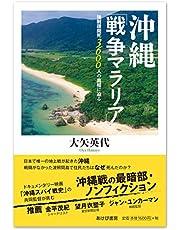 沖縄「戦争マラリア」―強制疎開死3600人の真相に迫る