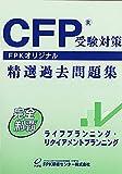 CFP受験対策精選過去問題集 ライフプランニング・リタイアメントプランニング (2019~2020年版)