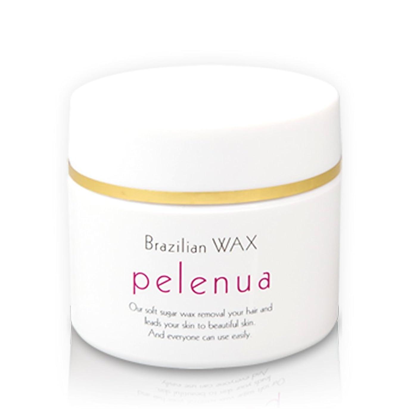 適用済み護衛答え日本製 ブラジリアンワックス pelenua 植物由来成分99%配合 脱毛 スターターキット