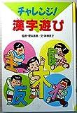 チャレンジ!漢字遊び (おもしろ国語ゼミナール)