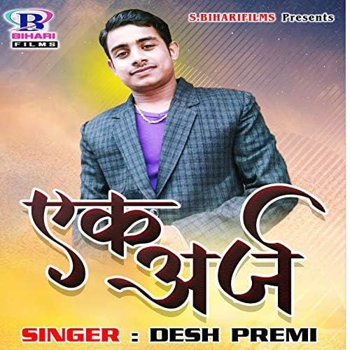 Desh Premi