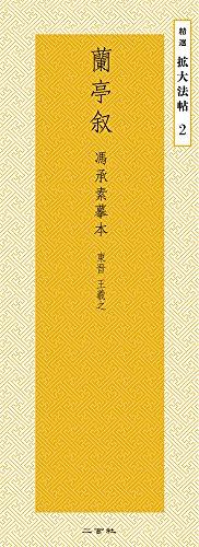 蘭亭叙[馮承素模本]―東晋・王羲之 (精選拡大法帖 2)