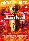 ジャッカル [DVD]