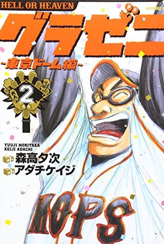 グラゼニ~東京ドーム編~(2) (モーニング KC) - アダチ ケイジ, 森高 夕次