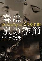 春は嵐の季節 (扶桑社ロマンス)