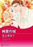 純愛の城 (ハーレクインコミックス)