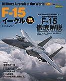 F-15 イーグル 増補改訂版 (世界の名機シリーズ)