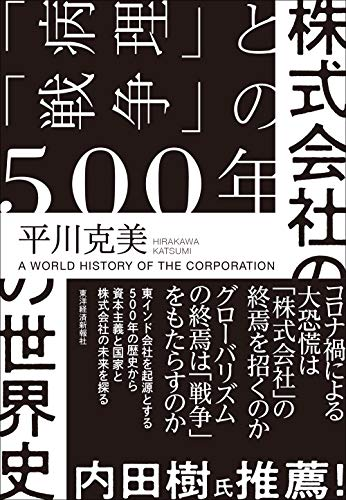株式会社の世界史: 「病理」と「戦争」の500年 - 克美, 平川