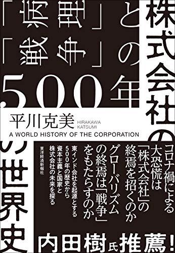 これから先も、株式会社は必要か 『株式会社の世界史 「病理」と「戦争」の500年』