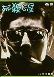ある殺し屋[DVD]