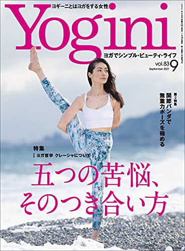 Yogini (ヨギーニ) 2021