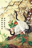 Koala Superstore 1000pcs Pintura China Rompecabezas de Madera Rompecabezas para niños Adultos, grúa Blanca