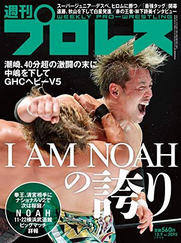 週刊プロレス 2020年 12/09号 No.2095 [雑誌]