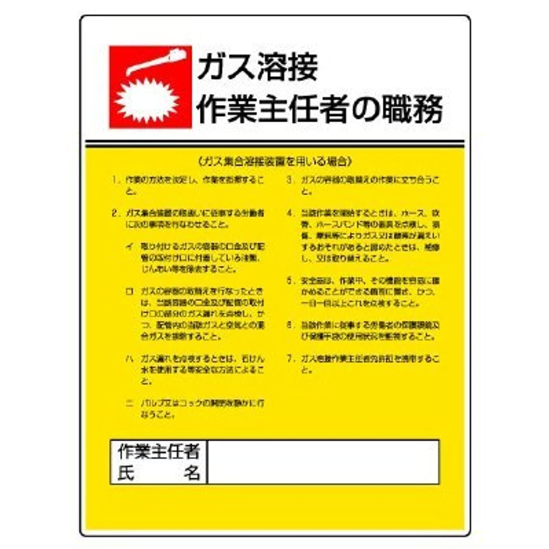 解体する丈夫証拠ユニット 作業主任者職務板 808-10 ガス溶接?ガス