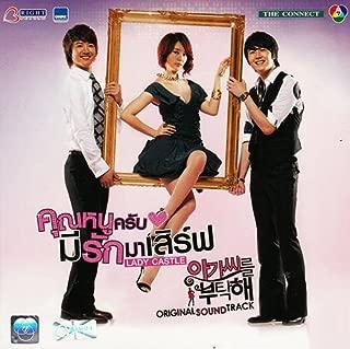 My Fair Lady / Lady Castle : Korean Drama Soundtrack OST CD
