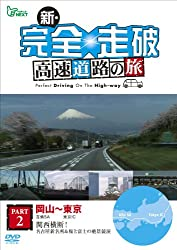 高速道路の旅 Part II