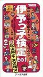 伊予っ子検定―新松山郷土・文化検定 (その1) (アトラス地域文化新書―郷土文化総合 (05))