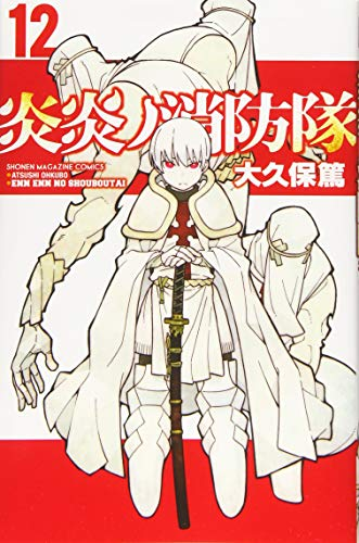 炎炎ノ消防隊(12) (講談社コミックス)