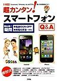 超カンタン!スマートフォンQ&A―「Android」「iPhone」はじめてでも使い (I/O別冊)