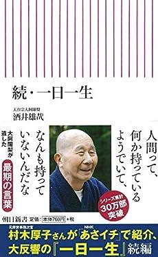 続・一日一生』 感想・レビュー - 読書メーター