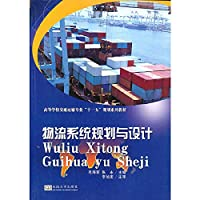logistics system planning and design(Chinese Edition)