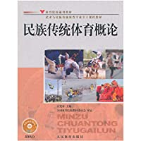 Introduction to traditional national sport (with DVD) - Schools General Textbook(Chinese Edition)