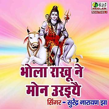 Bhola Rakhu Ne Hajuri Me (Maithili Geet)