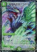仁義類鬼流目 ブラキオヤイバ(スーパーレア) デュエルマスターズ 龍の祭典!ドラゴン魂フェス!!(DMX17)シングルカード
