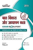 Bal Vikas & Adhyapan Kala Exam GoalPost, For CTET & TET Exams, Paper I - II, Class I - VIII, 2019