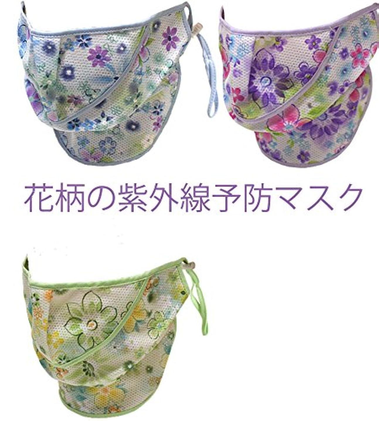 間隔寛容な安心uvフェイスマスク,花柄の紫外線予防マスク、、緑色、、信頼できる韓国産