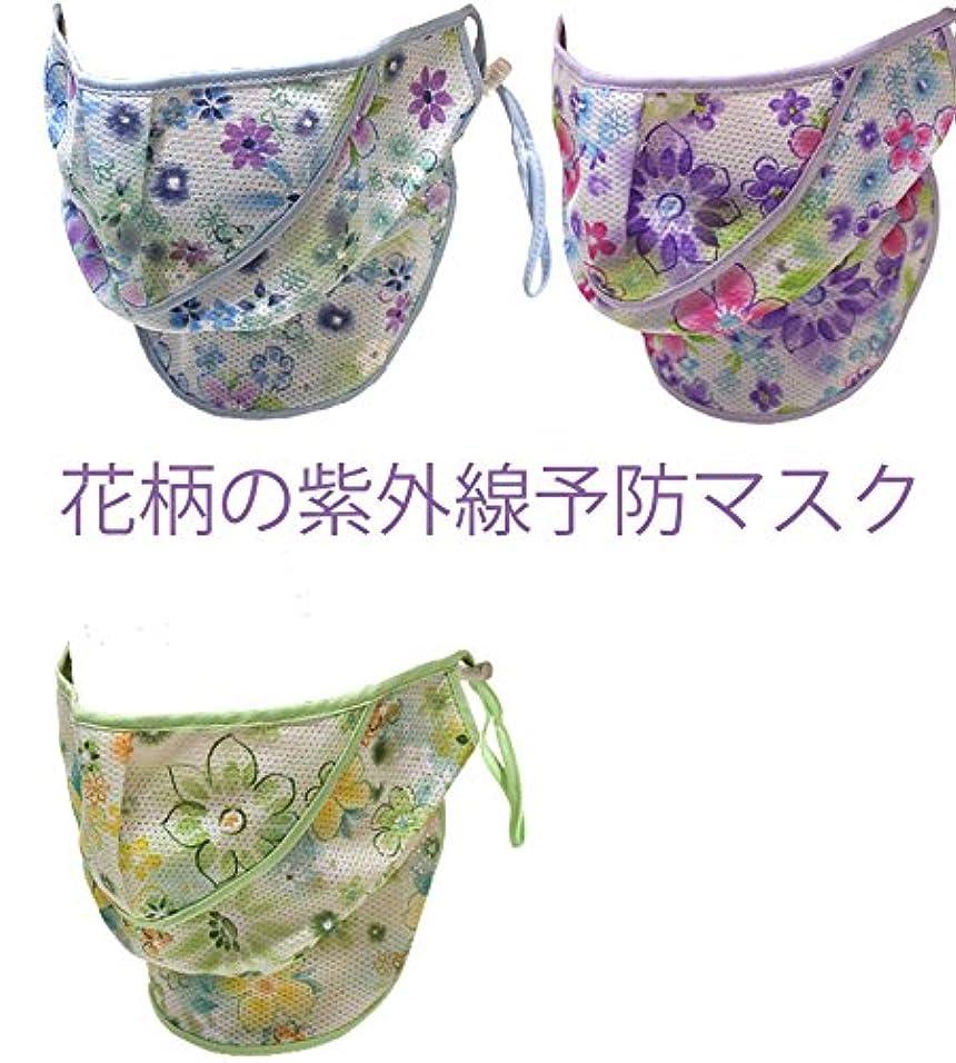在庫進化レジデンスuvフェイスマスク,花柄の紫外線予防マスク、、緑色、、信頼できる韓国産