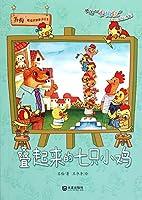 苏梅超级想象童话绘本:叠起来的七只小鸡