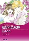 選ばれた花嫁 シチリアの恋人たち (ハーレクインコミックス)