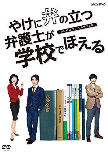 NHK『やけに弁の立つ弁護士が 学校でほえる』