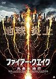 ファイアー・クエイク 火炎大地震[ALBSD-1975][DVD]