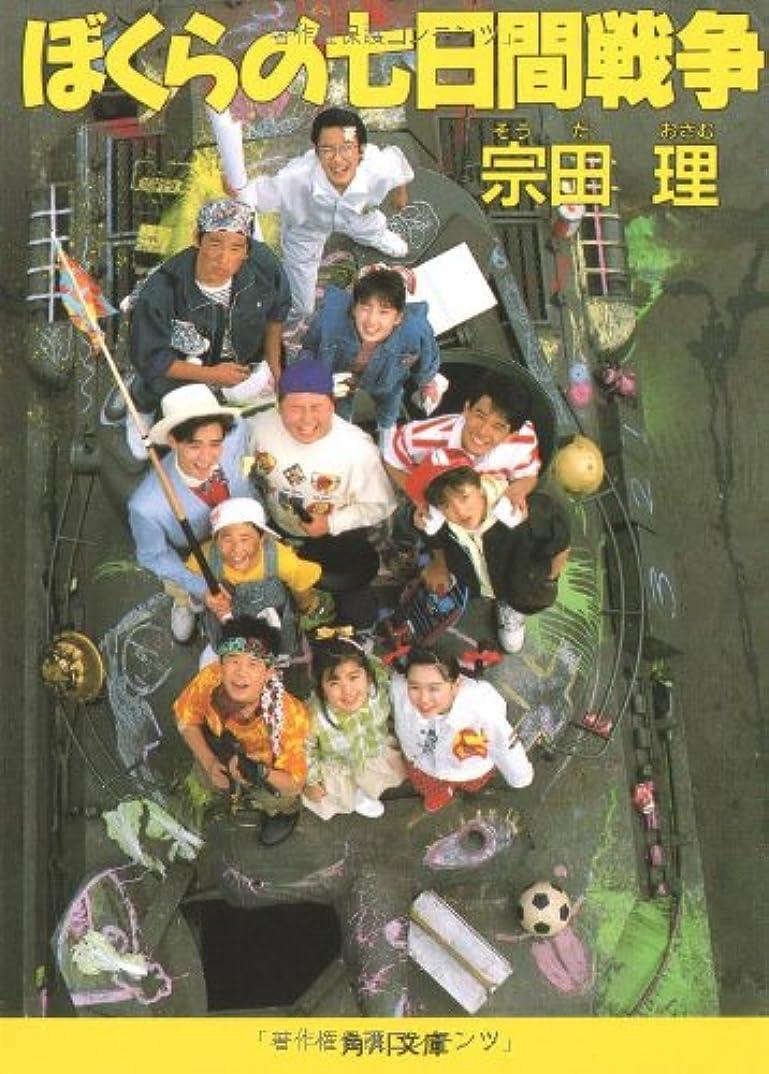 に関して突き出すパネルぼくらの七日間戦争 (角川文庫)
