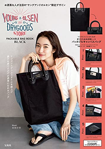 YOUNG & OLSEN The DRYGOODS STORE PACKABLE BAG BOOK BLACK (宝島社ブランドブック)