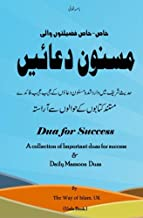 Dua for Success: A collection of Important duas for success & Daily Masnoon Duas (Urdu Edition)