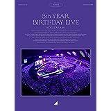 8th YEAR BIRTHDAY LIVE (完全生産限定盤) (Blu-ray) (特典なし)