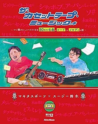 【Amazon.co.jp 限定】ザ・カセットテープ・ミュージックの本 〜つい誰かにしゃべりたくなる80年代名曲のコードとかメロディの話〜(特典:ザ・カセットテープ・ミュージック特製カセットテープ・レーベルPDF版付き)