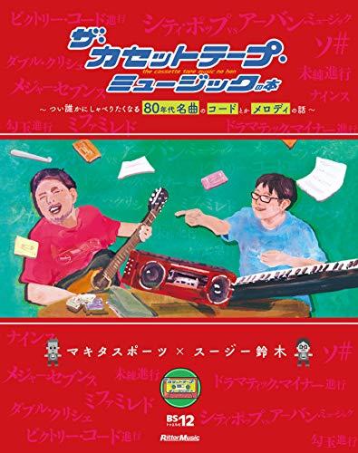 ザ・カセットテープ・ミュージックの本 〜つい誰かにしゃべりたくなる80年代名曲のコードとかメロディの話〜