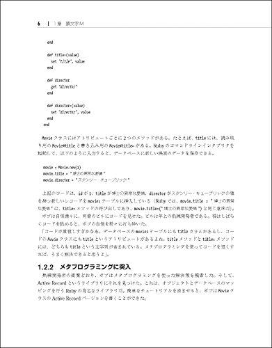 『メタプログラミングRuby 第2版』の22枚目の画像