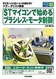 STマイコンで始めるブラシレス・モータ制御 (トライアルシリーズ)
