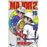 MAJOR 2nd(メジャーセカンド)(15) (少年サンデーコミックス)