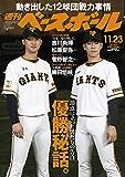 週刊ベースボール 2020年 11/23 号 特集:巨人 ソフトバンク 王者の優勝秘話。