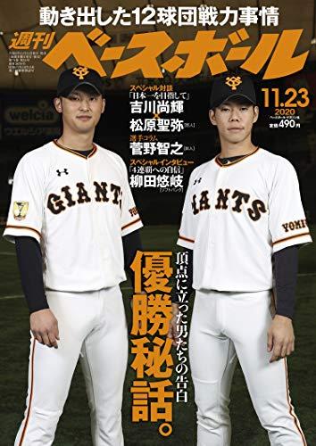 週刊ベースボール 2020年 11/23 号 特集:巨人&ソフトバンク 王者の優勝秘話。